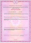 Лицензия ионизирующее излучение