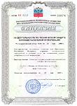 Лицензия защита информации